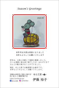 2019-2020お礼状