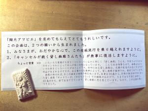 2004アマビエさん